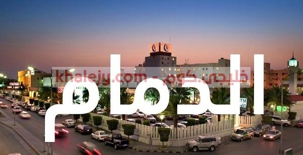 وظائف الشرقية مكتب هندسي بالدمام للسعوديين وغير السعوديين