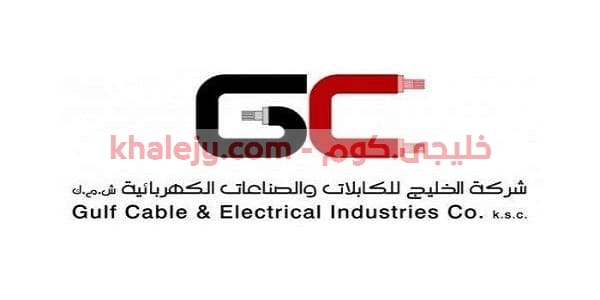 وظائف الكويت شركة الخليج للكابلات والصناعات الكهربائية