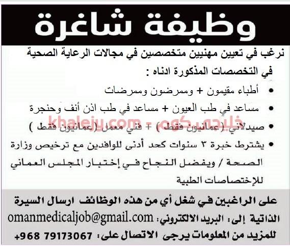 وظائف اليوم في عمان مؤسسة رعاية الصحية