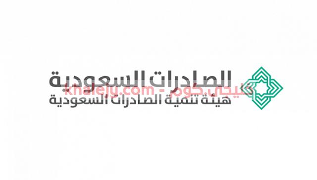 وظائف بدون خبرة هيئة الصادرات السعودية عبر تمهير