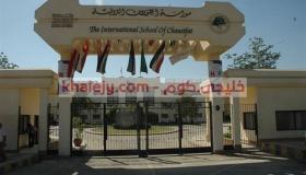 مدرسة الشويفات الدولية في عمان وظائف تعليمية وادارية 2020 – 2021