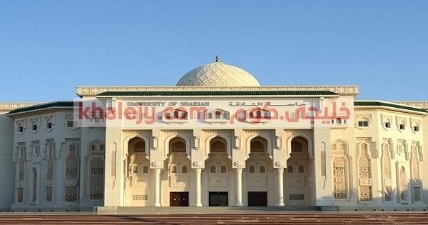وظائف جامعة الشارقة 2020 للمواطنين والوافدين جميع الجنسيات