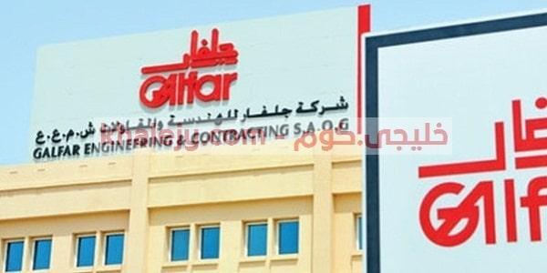 وظائف جلفار عمان للهندسة والمقاولات مواطنين وأجانب
