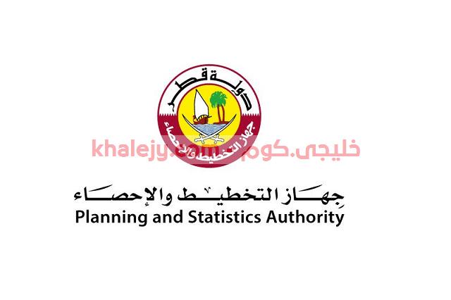 وظائف حكومية في قطر جهاز التخطيط والاحصاء في قطر