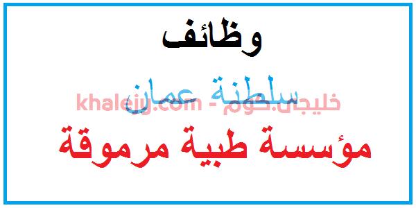 وظائف سلطنة عمان اليوم في مؤسسة طبية مرموقة
