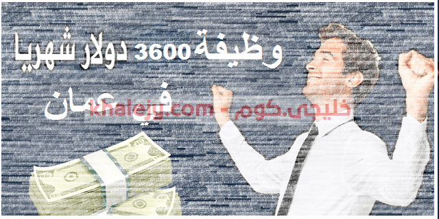 وظائف سلطنة عمان للرجال والنساء براتب 3600 دولار شهريا