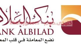 وظائف بنك البلاد 1442 ادارية وهندسية في الرياض