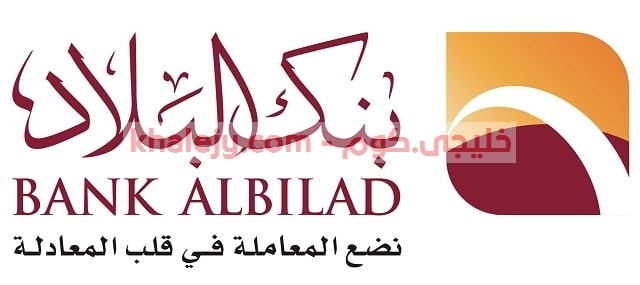وظائف شاغرة في الرياض لحملة البكالوريوس في بنك البلاد