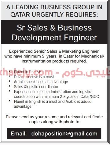وظائف شاغرة في قطر من الصحف القطرية اليوم 2