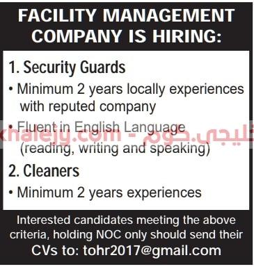 وظائف شاغرة في قطر من الصحف القطرية اليوم 7