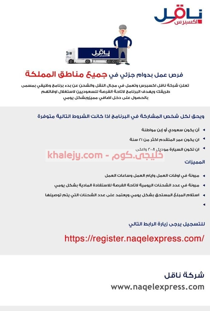 وظائف شركة ناقل للسعوديين برنامج طريقك لزيادة الدخل خليجي كوم