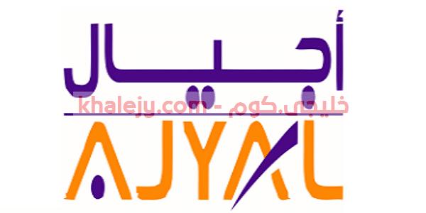 وظائف عمان اليوم شركة أجيال لحلول وخدمات الموارد البشرية