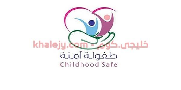 وظائف عن بعد للنساء براتب 3000 ريال جمعية طفولة آمنة