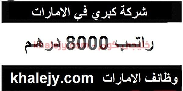وظائف في الامارات اليوم براتب 8000 درهم لشركة رائدة في دبي