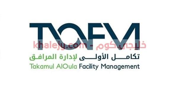 وظائف في الرياض للسعوديين وغير السعوديين شركة تكامل الأولي