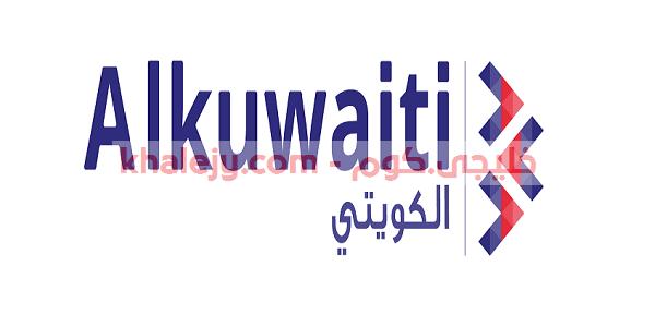 وظائف مجموعة الكويتي 2020 في البحرين للمواطنين والأجانب