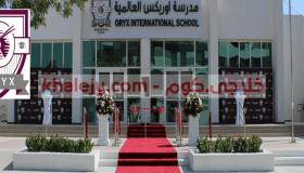 وظائف معلمين ومعلمات في قطر مدرسة أوريكس الدولية