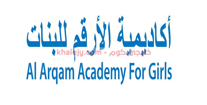وظائف نسائية في قطر للمواطنات والمقيمات لدي اكاديمية الارقم للبنات