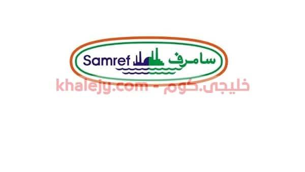 وظائف هندسية وفنية شاغرة للسعوديين وغير السعوديين شركة سامرف