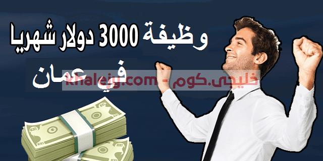 وظيفة - وظائف عمان براتب 3000 دولار لشركة تجارية