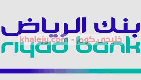 وظائف ادارية وتقنية لحملة البكالوريوس لدي بنك الرياض
