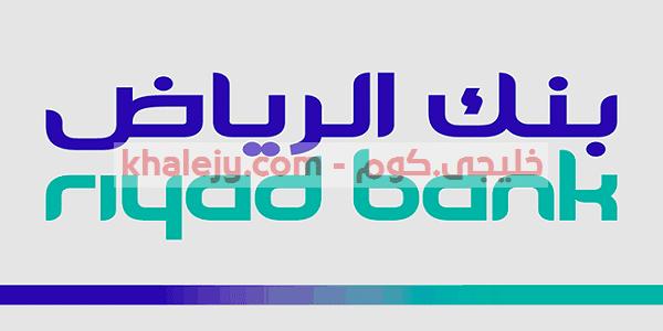 بنك الرياض وظائف شاغرة للرجال والنساء في الرياض
