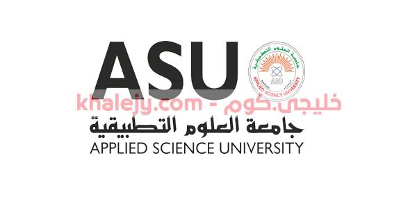 جامعة العلوم التطبيقية وظائف 2020 للمواطنين والأجانب