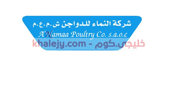 شركة النماء للدواجن تعلن عن وظائف شاغرة في عمان