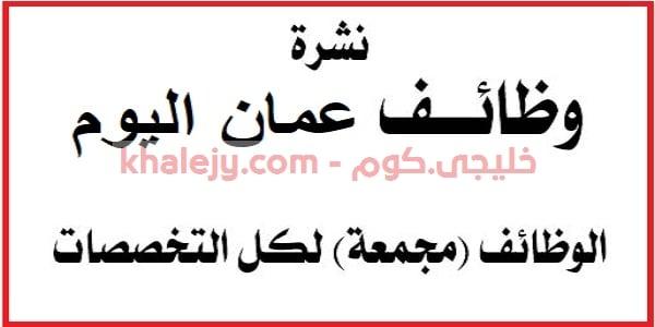 نشرة وظائف عمان اليوم