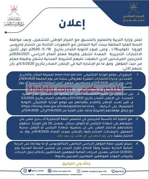 وزارة التربية والتعليم بسلطنة عمان اختبارات وظيفة معلم 2020-2021