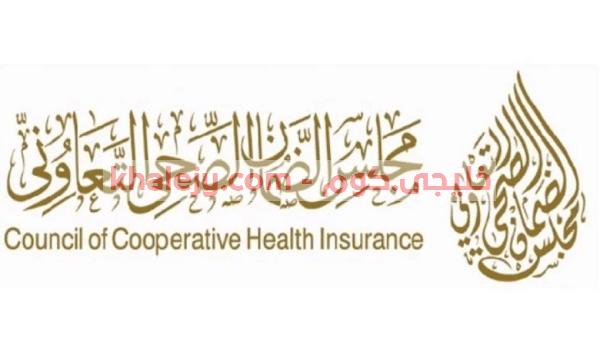 وظائف حكومية لحديثي التخرج وذوي الخبرة مجلس الضمان الصحي