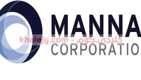 وظائف شاغرة في قطر شركة المناعي للمواطنين والاجانب