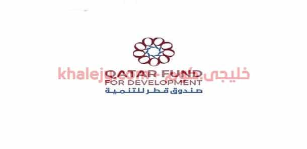 وظائف صندوق قطر للتنميه 2020