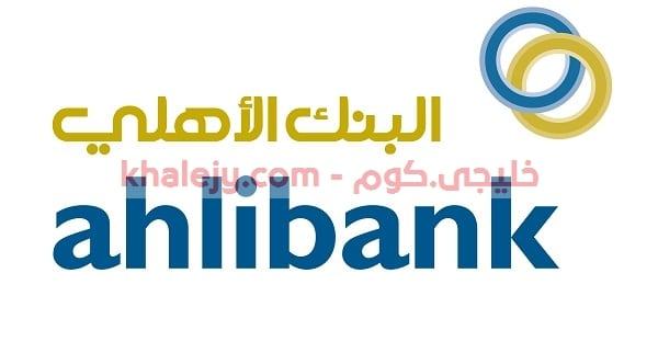 وظائف عمان اليوم البنك الأهلي وظيفة شاغرة جديدة