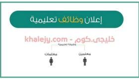 جدارة الوظائف التعليمية 1442 رابط التسجيل على موقع Jadara3
