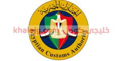 وظائف الجمارك المصرية إعلان رقم 1 لسنة 2020 – وظائف حكومية اليوم