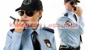 وظائف حراس امن براتب 5000 في جدة 1442 بشهادة الابتدائية فأعلي
