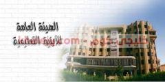 وظائف حكومية بتاريخ اليوم – وظائف الحكومة المصرية 2020 – هيئة الأبنية التعليمية
