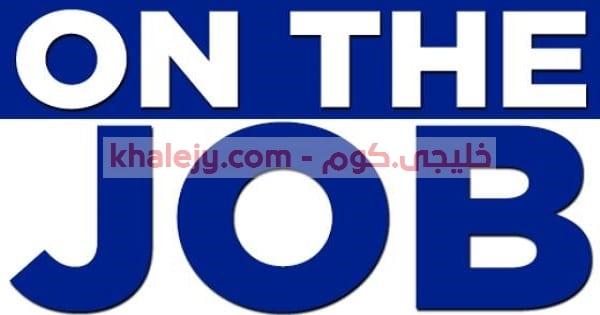 وظائف شركات البحرين وظائف شاغرة في البحرين للمواطنين والاجانب