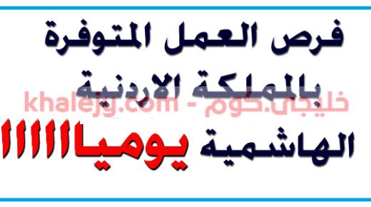 وظائف شاغرة في الأردن 2021 للرجال والنساء جميع التخصصات