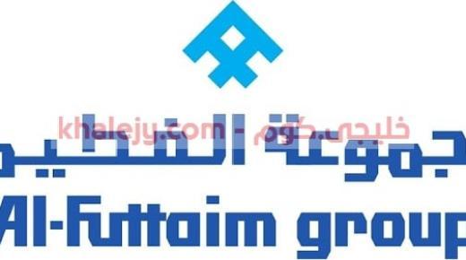 الفطيم وظائف شاغرة في سلطنة عمان للمواطنين والاجانب