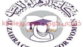 وظائف كلية الزهراء للبنات في تخصصات ادارية واكاديمية