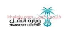 رابط جدارة Jadara3 للتقديم علي وظائف وزارة النقل 1442
