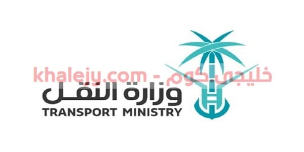 وظائف وزارة النقل 1441 للرجال و النساء عبر تمهير - خليجي.كوم