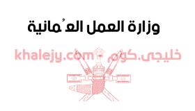 وظائف غرفة تجارة وصناعة عمان بالتعاون وزارة العمل