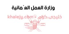 موقع وزارة العمل العمانية وتنوية بخصوص اعلانات الوظائف