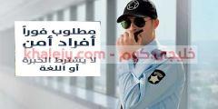 وظائف افراد امن في مصر جميع المؤهلات بجميع المحافظات
