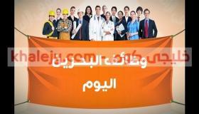 وظائف البحرين اليوم جميع التخصصات للمواطنين والمقيمين