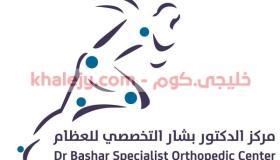 وظائف البحرين مركز الدكتور بشار التخصصي للعظام