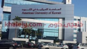 وظائف جامعات الكويت – الكلية الأمريكية الدولية بالكويت